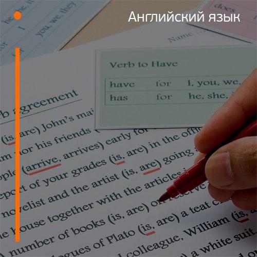 Подготовительные курсы к ЕГЭ по английскому в Казани