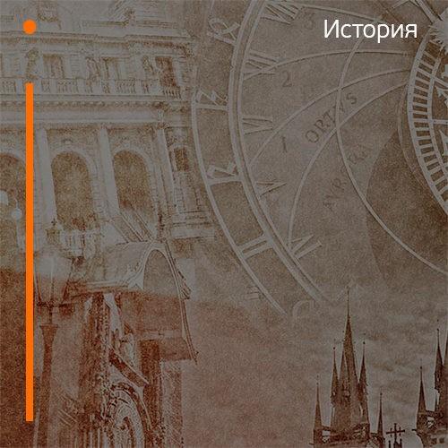 Подготовительные курсы к ЕГЭ по истории в Казани