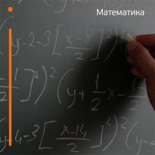 Подготовительные курсы к ЕГЭ по математике в Казани