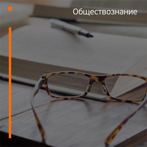 Подготовительные курсы к ЕГЭ по обществознанию в Казани