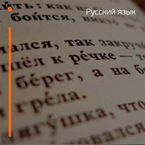 Подготовительные курсы к ЕГЭ по русскому в Казани