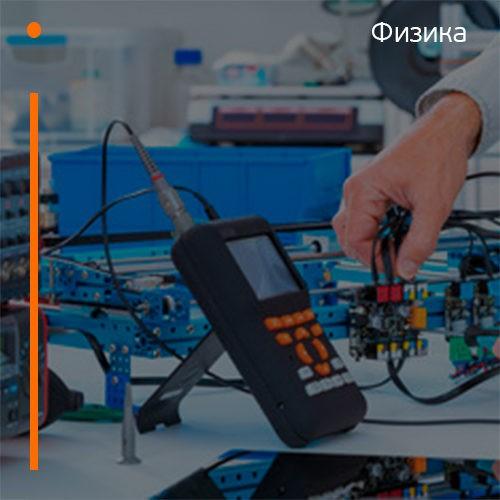 Подготовительные курсы к ЕГЭ по физике в Казани