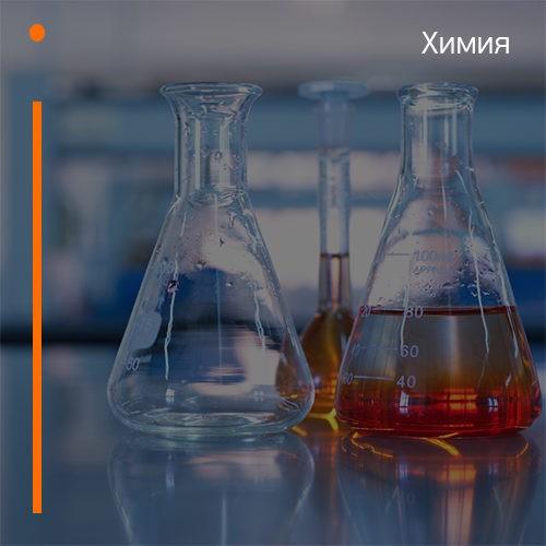 Подготовительные курсы к ЕГЭ по химии в Казани
